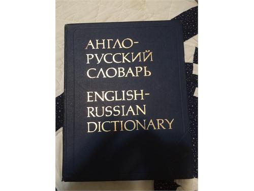 English-Russian Dictionry