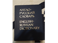 ENGLISH-RUSSIAN DICTIONARY Hardcover Publication 1981 6500 818-822-7439
